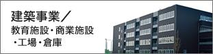建築事業/教育施設・商業施設・工場・倉庫