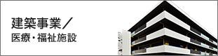 建築事業/医療・福祉施設
