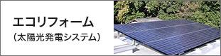 エコリフォーム (太陽光発電システム)