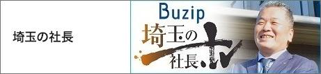 埼玉の社長