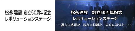 松永建設創立50周年記念 レボリューションステージ