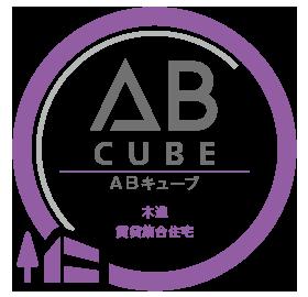 ABキューブ