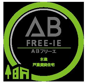 ABフリーエ
